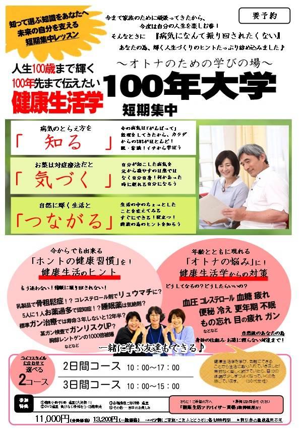 100年大学(2日間コース・2日目)