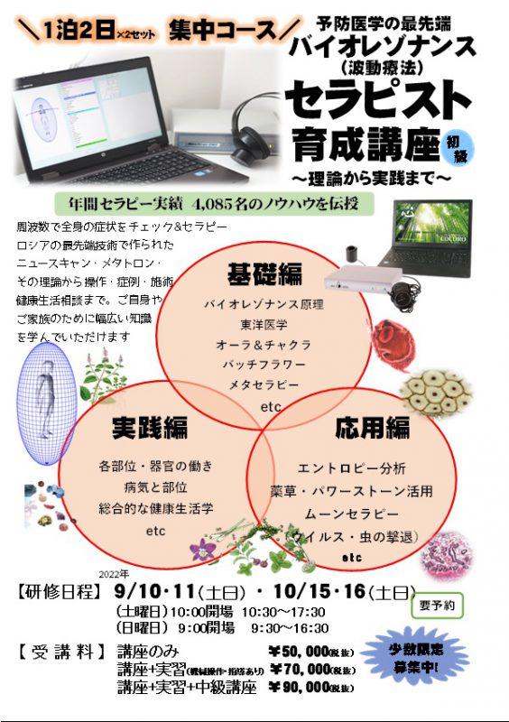 2022年秋 セラピスト育成講座 メタトロン・ニュースキャン(4日目)