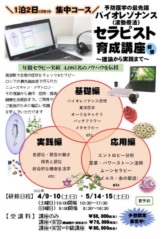 2022年春 セラピスト育成講座 メタトロン・ニュースキャン(4日目)